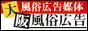 大阪風俗広告